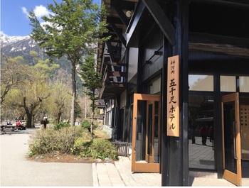 「上高地バスターミナル」から5分。河童橋のたもとにある「五千尺ホテル」の中にあるカフェです。