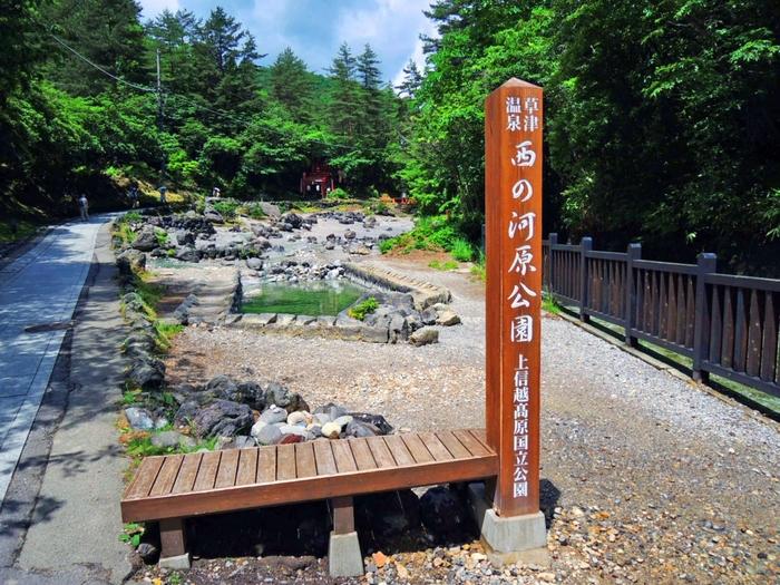 草津温泉街の西側にある西の河原公園です。こちらの公園内ではいたるところから温泉が湧きだし、雰囲気の良い散策スポットとなっています。酸性が強い温泉のため、河原には植物が育たず、かつては鬼の泉水とも呼ばれたそうです。現在は、遊歩道が整備され、斎藤茂吉や水原桜子などの文人の歌碑や記念碑なども設置されています。
