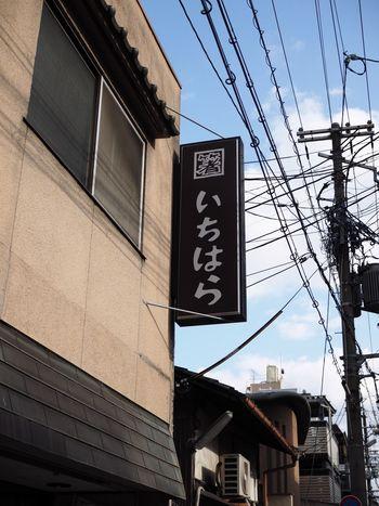 四条通りから少し南や下ったところにある「市原平兵衛商店」。江戸時代に創業し、宮廷御用達のお箸専門店として約240年続く老舗です。店内には、食卓で使うものから調理用など、様々な用途に合わせた多種多様な箸が約400種並んでいます。