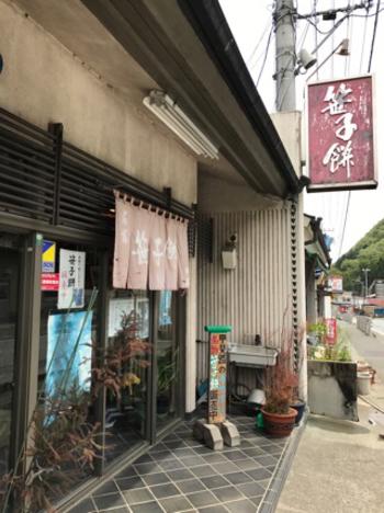JR中央本線の笹子駅から歩いて2~3分のところにある「みどりや」は、こじんまりとした和菓子屋さん。観光地から離れたところにあるにも関わらず、わざわざ足を運ぶのには理由があるんです。