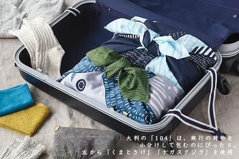 旅行バッグやスーツケースの中身の仕分けに使うアイデア。中身の量が変わってもぴったりに包めるのが便利ですね。