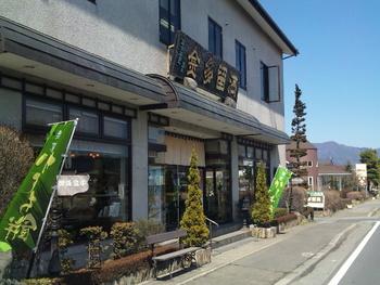 河口湖ICから車で5分ほどのところにある「金多留満(きんだるま)」は、明治44年に創業した和菓子店。素材やお水にこだわった和菓子作りを続けています。