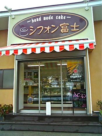 2004年に富士吉田市にオープンした「シフォン富士」。手作りシフォンケーキ専門店というのは珍しいですよね。