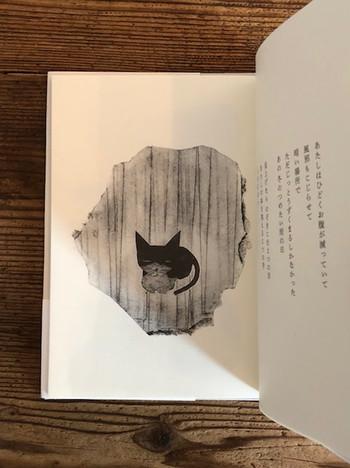 猫を飼っている人は愛猫を傍らに撫でながら、飼っていた人は思い出に浸りながら、そうでない人も大切な人を想いながら、ゆっくり読みたくなる本です。