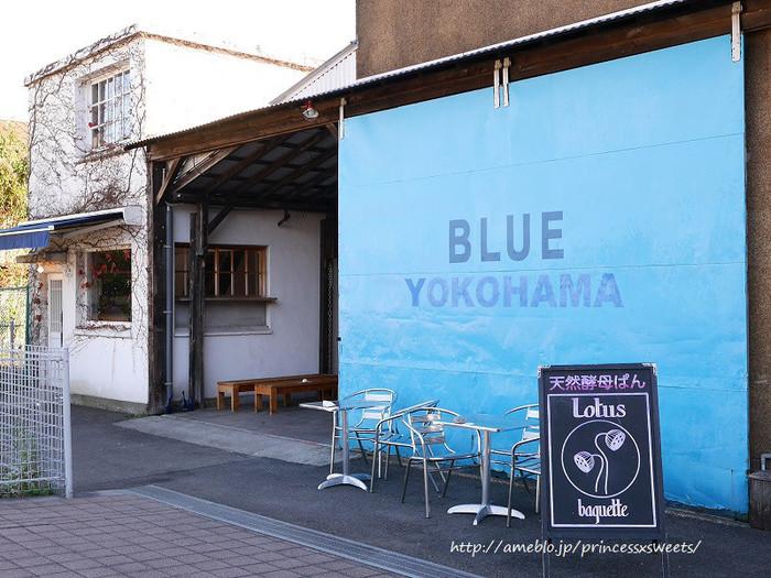 代官山にある、天然酵母と国産小麦・はるゆたか、そして米粉だけを使ったパンを作る「Lotus baguette(ロータスバゲット)」。その横浜店がみなとみらいにある「横浜ロータス」です。