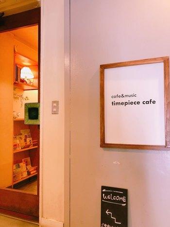 阪急・河原町駅から徒歩1分とアクセス抜群の「timepiece cafe(タイムピースカフェ)」。ビルの3階にあるお店です。