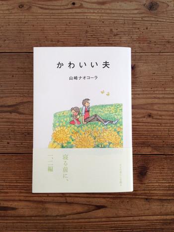 作家・山崎ナオコーラさんの、書店員の夫との日々を綴ったエッセイです。ロマンチックで可愛い表紙は、みつはしちかこさん。ナオコーラさんの飾らず誠実な文章、そして夫婦がお互い尊重し合って過ごしている様子には、ほのぼのするだけでなくぎくっとしたり、うんうん頷いたり。新聞に連載されていた短いエッセイなので、寝る前にちょこっと読むのにちょうど良いです。