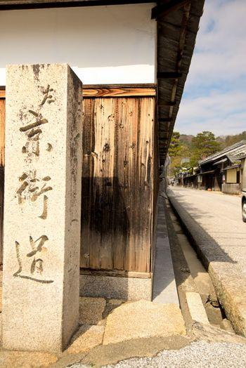 国の重要伝統的建造物保存地域とされている新町通り。近江商人の町並みとして、江戸末期から明治にかけての家々が保存されています。
