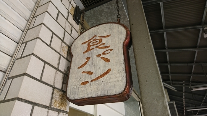 食パン型の看板が下がる『一本堂』は、焼き立て食パン専門のパン屋さんです。 創業は大阪ですが、今では全国各地にお店が広がっています。