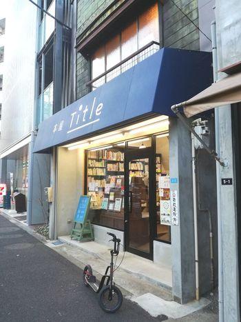 西荻窪の松庵文庫のブックセレクトをしている、書店「title」。 お店に並ぶ本も、店主の辻山さんがセレクト。そこここにセンスが光ります。 特に『暮らし』に関する本を多く取り揃えていて、衣食住はもちろん、文学や芸術など、みなさんの幅広い興味に答えてくれる良書が揃っています。 2階のギャラリーでは本に関連する展示やイベントが開催されます。