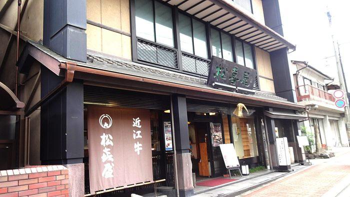 JR石山駅や京阪唐橋前駅から近い位置にある松喜屋。明治初期にすき焼き店の元祖として銀座に開店し、近江牛の名を全国に広めたお店です。