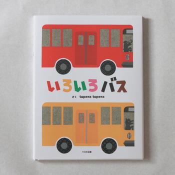 毎日目にしているバスから果物や動物が降りてきます。日常の中で「本で見たバスだね」と繋げられるような本も取り入れたいですね。