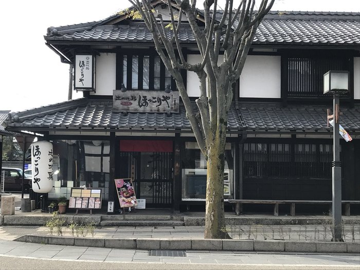 彦根城前、夢京橋キャッスルロード中央にある町屋風のお店「比内地鶏ほっこりや」。