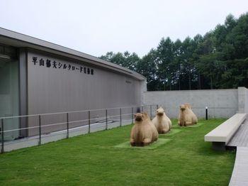 日本画家・平山郁夫の作品やコレクションを展示した美術館。小淵沢の別荘や住宅が並ぶ中に、静かにたたずんでいます。  館内には、平山郁夫と関わりの深いテーマ、シルクロードに関する作品や上質なコレンションがたくさん。シルクロードをイメージした、らくだもたくさん展示されています。