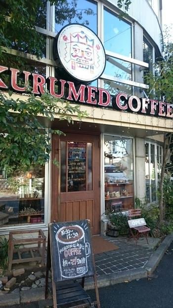 緑に囲まれた建物に、笑顔(?)のくるみ割り人形のイラスト看板が目印の『クルミドコーヒー』は、こどもたちのためのカフェとして西国分寺にオープンしました。