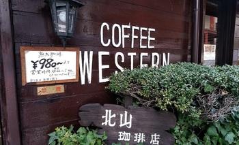 1杯980円?!なんて驚かないで。 手間ひまかけて長期熟成させた豆を深煎りし、濃厚な風味を持つコーヒーを提供するお店です。(筆者撮影)