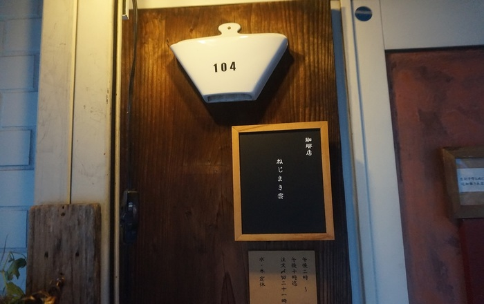 JR高円寺駅から歩いて5分ほど。お隣にある『餃子 天福居』の原色ののぼりが目印です。 青梅市にある同店「ねじまき雲(陰)」で焙煎される豆を使い、多様な淹れ方によるコーヒーの味わいを提供してくれる店です。