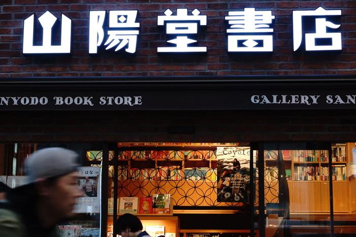 カフェではありませんが、表参道の交差点にある「山陽堂(さんようどう)書店」をご存じ?1891(明治24)年の創業以来、このまちの移り変わりを見つめてきました。同店の歴史は表参道の歴史そのもの。お時間おありの際に読んでみて* ↓↓