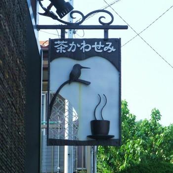 このあたりは、かわせみが出ることもある自然豊かな場所で、店名をはじめ看板にもその姿があります。