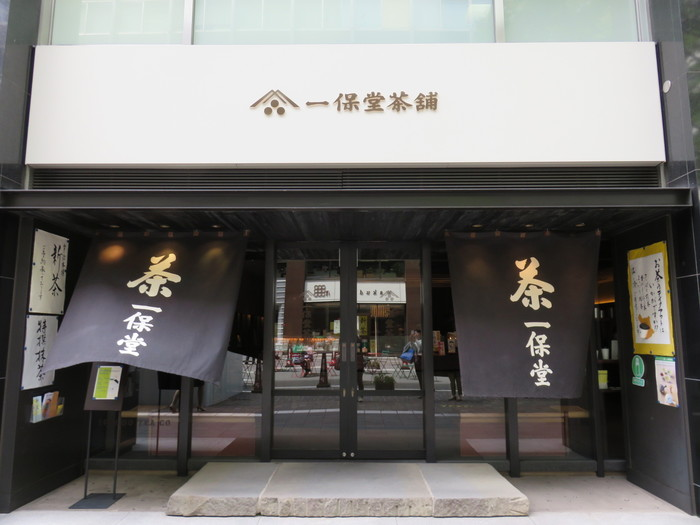 JRの有楽町駅から歩いて5分ほど仲通りにある「一保堂茶舗 喫茶室 嘉木 (イッポドウチャホ キッサシツ カボク) 」は、1717年に京都に創業した老舗日本茶専門店の支店です。黒塗りの外壁と大きなのれんが目印。