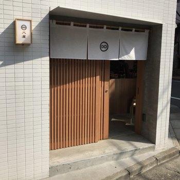 代官山駅から歩いて約5分、恵比寿駅からだと3分ほどのところにある「八屋(ハチヤ)」は、割烹のようなたたずまいの日本茶スタンドカフェです。