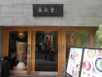 台湾で45店舗を展開するタピオカミルクティー発祥のお茶専門カフェ「春水堂 (チュンスイタン)」。日本1号店がここ代官山駅前にあります。