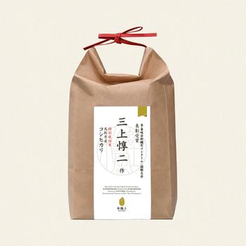 パッケージには職人の名前が。自宅用のお米はもちろん、ギフト販売ではいくつかのお米がセットになっているので食べ比べを楽しむことも。贈り物にぴったりのアイテムです。