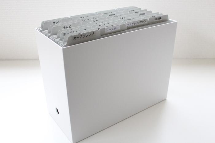 挟んだら、ファイルケースなどにしまっておきましょう。取り出しやすく、きれいに整理整頓できますね。