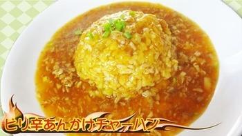 豆板醤を使ったピリ辛あんは、坦々風のくせになる味わい。チャーハンでありながら、中華スープのようなおいしさも味わえるのがうれしいですね。