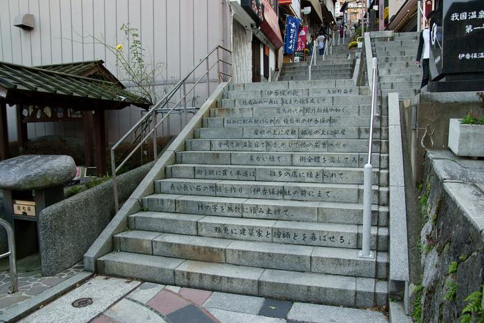 石段の中盤あたりに刻まれるのは、伊香保をうたった与謝野晶子の詩。