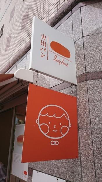 JR亀有駅から徒歩5分ほどのところに、まんまるな笑顔の子供のイラスト看板が可愛い『吉田パン』があります。