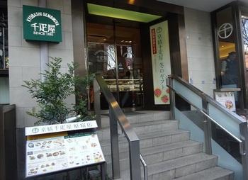 原宿駅から表参道を下ってわずか数分。京橋千疋屋の直営フルーツパーラー/喫茶店です。 開業は1965年と、斜め向かいにある「南国酒家」(中国料理店)と並んで表参道では最も古いお店の1つです。