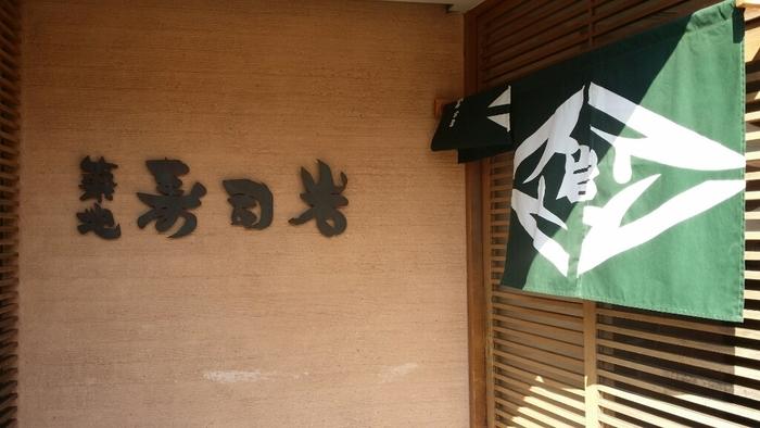 新大橋通り沿い、築地本願寺の向かいにある「築地寿司岩 築地支店」は、大正10年創業の老舗寿司店です。築地を訪れたら、一度は食べてみたい憧れの名店。