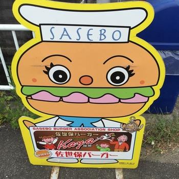 佐世保バーガーには「佐世保バーガー認定制度」があり、佐世保バーガーの審査基準をクリアした市内にあるバーガーショップのみ「認定店」になることができます。認定店のみが設置できる「佐世保バーガーボーイ」の看板が目印です!アンパンマンでお馴染みのやなせたかしさんがデザインしているんだそう。お店に行ったらキュートなバーガーボーイを探してみて♪