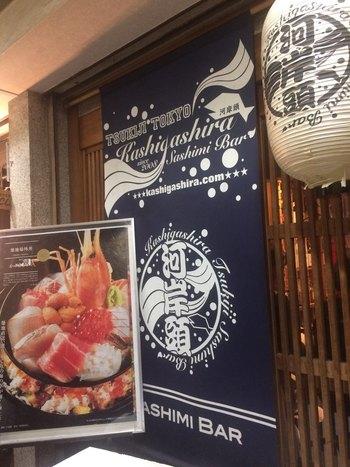 場外の通りから1本入ったビルの地下にある「刺身BAR 河岸頭(かしがしら)」は、ランチタイムは海鮮丼、夜はバーになるお店。ここでしか味わえない海鮮丼があると有名なんですよ。