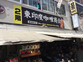 場内にある「東印度カレー商会」は、知る人ぞ知る穴場。築地でカレー?と思うかも知れませんが、一度訪れる価値のあるお店ですよ。