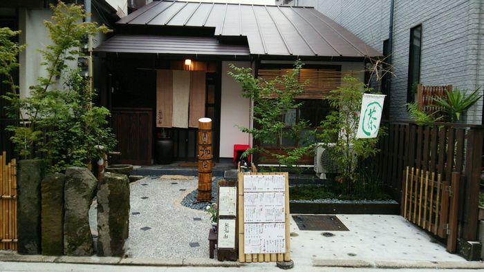 「今泉小路 日和日」は、路地裏に佇む築70年の古民家をリノベーションした、大人がゆったりとくつろげるお店です。