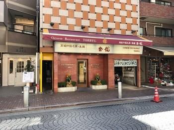 麻布十番商店街の中ほどある「登龍(トウリュウ)麻布店」は、1964年創業の老舗中華料理店。餃子や麺類など、ランチにぴったりなメニューをリーズナブルな価格でいただけます。