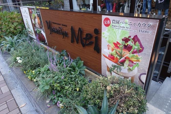 麻布十番商店街の中にある「やさい家めい 麻布十番」は、お野菜を使ったヘルシーランチを食べたい女性におすすめのレストラン。エントランスに植えられたハーブやグリーンが目印ですよ。