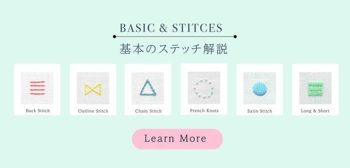 また、「BASIC&STITCES」のページでは、基本のステッチとプロセスが図解で詳しく紹介されています。こちらのページも合わせて、ぜひ参考にしてみてくださいね。