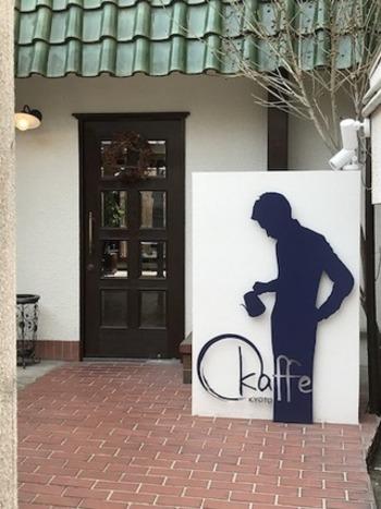 四条通りから少し入った路地裏にあるオシャレな佇まいの「Okaffe kyoto」。バリスタの大会で優勝経験をもつオーナーさんが、満を持してオープンされたカフェで、こちらのシルエットはオーナーさん自身なんだとか。