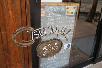 中之条町のメイン通りにある「ふるさと交流センター つむじ」内にあるカフェ。