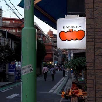 三軒茶屋にあるかぼちゃスイーツ専門店、その名も「KABOCHA(カボチャ)」。大好きなかぼちゃとスイーツを一緒に味わいたいと2006年にオープンして以来、地元の方に愛される、かぼちゃのマークが可愛いケーキ屋さんです。