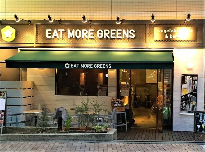 """麻布十番にある「EAT MORE GREENS(イート・モア・グリーンズ)」は、NYスタイルのベジタブルカフェ&ダイニング。""""野菜をたくさん食べよう""""をコンセプトに、べジタリアンやヴィーガンのメニューも揃えているヘルシーなお店です。"""