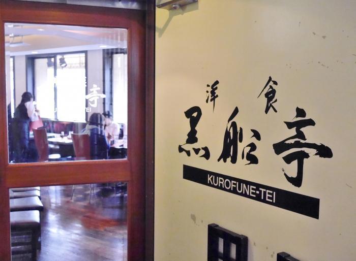 明治35年に創業し、大正6年には現在の場所にお店を構えた老舗の洋食店「黒船亭」。京成上野駅から2~3分とアクセスが良いので、アメ横散策の前にここでランチをするのもおすすめです。