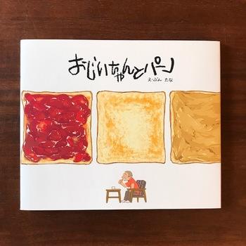 こちらの絵本は、甘いもの好きでパンが大好きなおじいちゃんと、そんなおじいちゃんの甘いパンを楽しみにしている孫のちびすけの成長を描いたお話です。