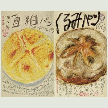 こちらは、数年間食べたものをひたすら書き溜めていたイラストレーターさんの「食日記」がそのまま絵本になったものです!手書きの文字が何とも味があって引き込まれます。食が情報にまみれてしまった現代、もう一度純粋に「食べる喜び」を思い出させてくれる絵本です。