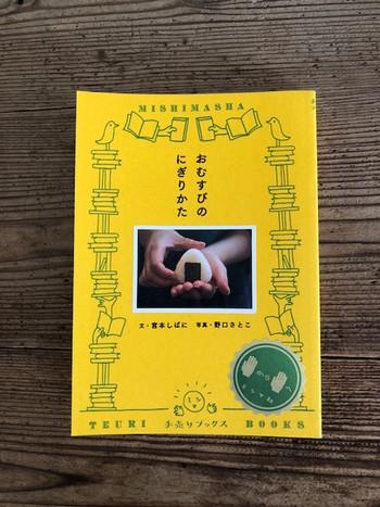 「おむすびは単純に練習を重ねるだけでは上手くならない」 そんな言葉がとても印象的に響くおむすびの本です。