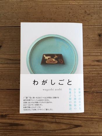 「一瞬一粒(ひとつひとつ)に想いを込めてつくる。」 そんな理念を持って活動されている二人の和菓子職人さんが出版した本、「わがしごと」。