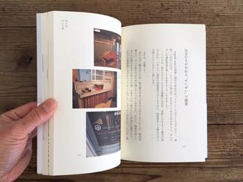 本のタイトルである「わがしこと」には、「和菓子ごと」「wagashiごと(wagashi asobiというお二人の創作和菓子ユニット名から)」「わが志ごと」「我がしごと」「わが仕事」「わがし毎」と、6つの掛け言葉の意味が込められていて、和菓子を通じて日本文化やビジネスのこと、暮らしのあり方などを考えさせてくれる本です。お菓子好きだけではなく、お仕事のことで悩まれている方にもおすすめ。心にすっと響く、好きを仕事にするヒントがつまった一冊です。